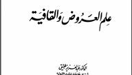 الشاعر عبد العزيز عتيق : شاعر وأديب زين الشعر بمعارفه اللغوية