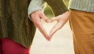 كيف أحافظ على زوجي وأجعله يحبني ويحترمني