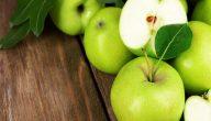 التفاح الأخضر.. تعرف على أهم فوائده