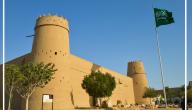 قصر المصمك واهميته التاريخية والحضارية بالمملكة
