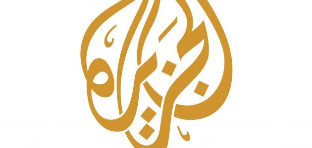 تردد قناة الجزيرة : تعرف على أحدث تردد قناة الجزيرة الإخبارية