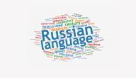 اللغات في روسيا