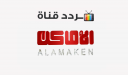 تردد قناة الاماكن دراما Al Amaken drama 2020 على النايل سات
