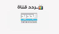 تردد قناة الجديد al jadeed 2020 على النايل سات
