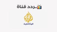 تردد قناة الجزيرة الوثائقية Al Jazeera Documentary 2020 على النايل سات