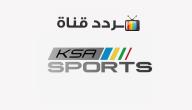 تردد قناة السعودية الرياضية KSA SPORTS 2020 على النايل سات