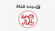 تردد قناة الصحة والجمال Al Seha Waljamal 2020 على النايل سات