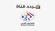 تردد قناة العربي Alaraby 2020 على النايل سات
