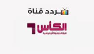 تردد قناة الكأس الرياضية Al Kass Sports 2020 على النايل سات