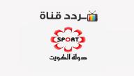 تردد قناة الكويت الرياضية al kuwait sport 2020 على النايل سات