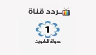 تردد قناة الكويت Kuwait 2020 على النايل سات