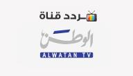 تردد قناة الوطن watan 2020 على النايل سات وهوت بيرد