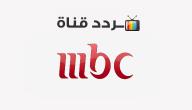 تردد قناة ام بي سي MBC 2020 على النايل سات