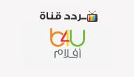 تردد قناة بي فور يو أفلام B4U aflam 2020 على النايل سات