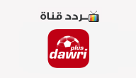 تردد قناة دوري بلس dawri plus 2020 على النايل سات