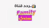 تردد قناة فاميلي هندي Family Hindi 2020 على النايل سات