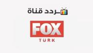 تردد قناة فوكس التركية FOX Turkey 2020 على النايل سات
