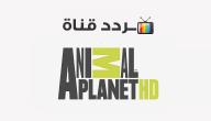 تردد قناة كوكب الحيوانات Animal Planet 2020 على النايل سات