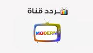 تردد قناة مودرن اليوم 2020 على النايل سات