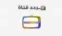 تردد قناة مودرن سينما modern cinema 2020 على النايل سات