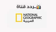 تردد قناة ناشيونال جيوغرافيك National Geographic 2020 على النايل سات