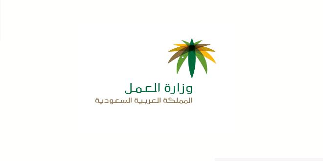 شعار وزارة العمل والتنمية الاجتماعية موقع محتويات