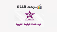تردد قناة الرابعة الثقافية المغربية عبر الاقمار الصناعية لمتابعة الدروس لكافة المراحل التعليمية