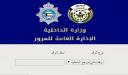 الاستعلام عن مخالفات المرور الكويت بالرقم المدني