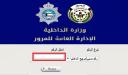 الاستعلام عن مخالفات المرور الكويت برقم اللوحة