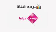تردد قناة أبو ظبي دراما Abu Dhabi Drama 2020 على النايل سات