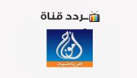 تردد قناة أمواج الرياضية Amwaj 2020 على النايل سات