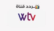 تردد قناة الوسط الليبية wtv 2020 على النايل سات