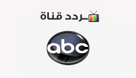 تردد قناة ايه بي سي سينما ABC Cinema 2020 على النايل سات