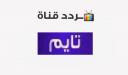 تردد قناة تايم زمان Time Zaman 2020 على النايل سات