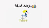 تردد قناة تيلي تشاد Tele Tchad 2020 على النايل سات