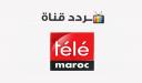 تردد قناة تيلي ماروك Tele Maroc 2020 على النايل سات