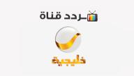 تردد قناة روتانا خليجية Rotana Khalijiah 2020 على النايل سات