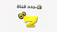 تردد قناة زاروك Zarok 2020 على النايل سات