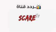تردد قناة سكار Scare 2020 الجديد على النايل سات