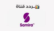 تردد قناة سميرة سفره Samira 2020 على النايل سات