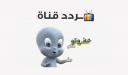 تردد قناة عفروتو أفلام 3afrotoo Aflam 2020 على النايل سات