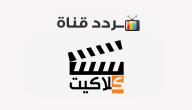 تردد قناة كلاكيت سينما Clacket Cinema 2020 على النايل سات