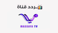 تردد قناة مسايا خليجية Massaya Khalijiah 2020 على النايل سات