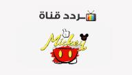 تردد قناة ميكي Mickey 2020 على النايل سات