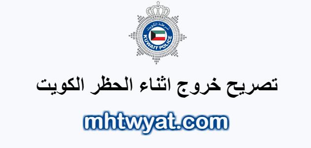 تصريح خروج اثناء الحظر الكويت Curfew Paci Gov Kw موقع محتويات