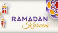 تهنئة بحلول شهر رمضان 2021