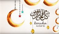 تهنئة بقدوم شهر رمضان 2021