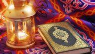 دعاء اللهم بارك لنا في شعبان وبلغنا رمضان