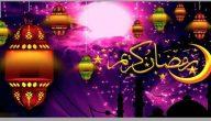 عدد ساعات الصيام في البلاد العربية رمضان 2020
