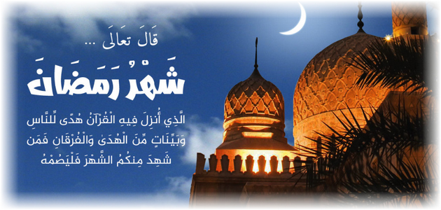 كم باقي على رمضان2020